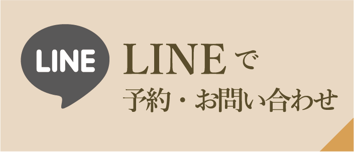 LINE LINEで予約・お問い合わせ