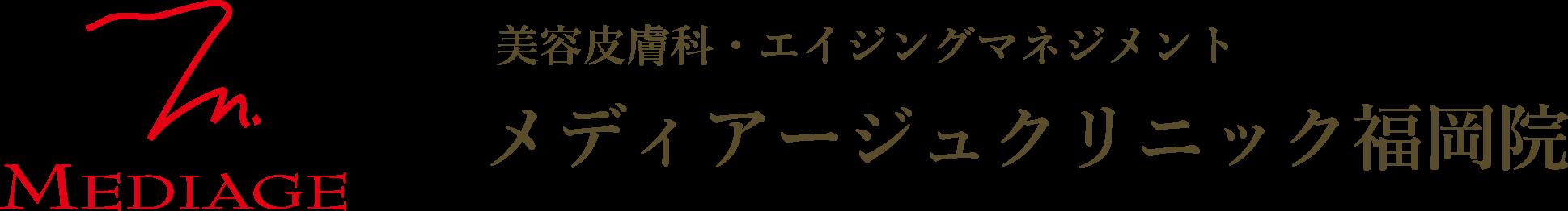 MEDIAGE 美容皮膚科・エイジングマネジメント メディアージュクリニック福岡院